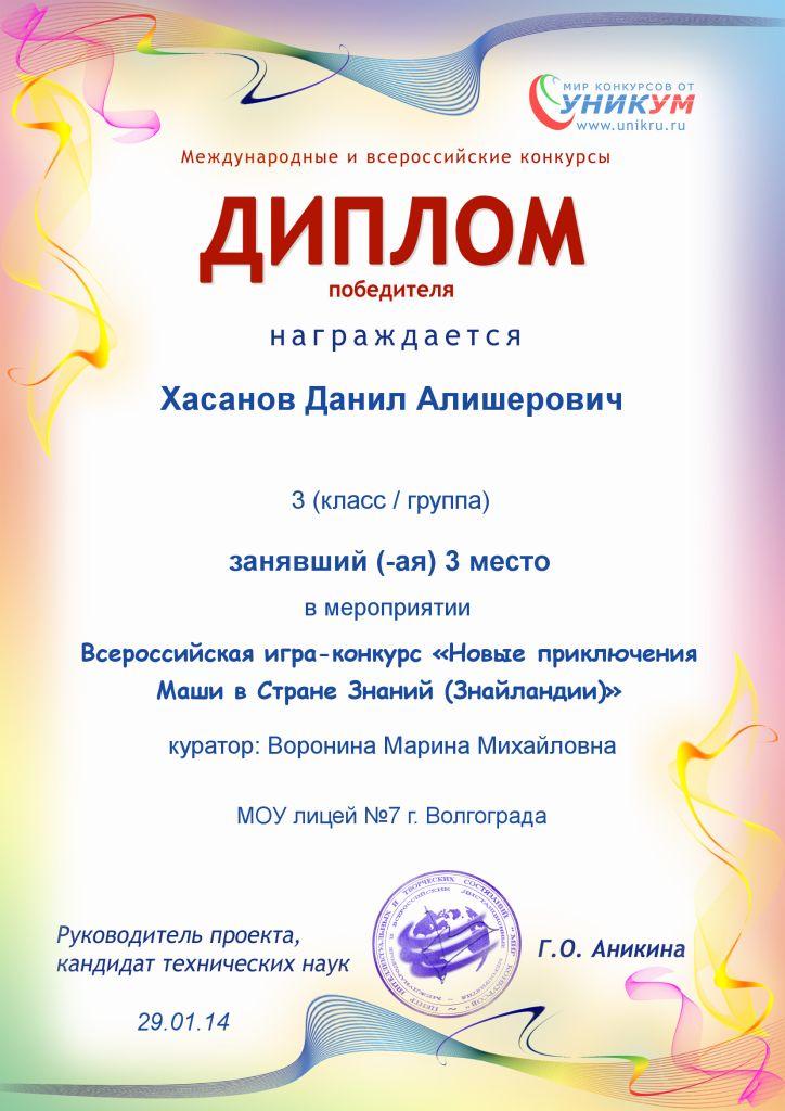 С какой буквы пишется всероссийский конкурс